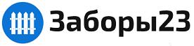 Заборы в Краснодаре под ключ - Заборы23